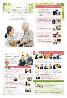 パンフレット制作 名古屋・横浜の特別養護老人ホーム 、デイサービス、 「愛生福祉会」様
