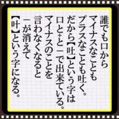 だが、マイナスも受け入れありのままでいることが【吉】な場合もある。 - 2014年11月09日の人物のボケ[26023584] - ボケて(bokete) Wise Quotes, Famous Quotes, Book Quotes, Words Quotes, Inspirational Quotes, The Words, Cool Words, Japanese Quotes, Philosophy Quotes