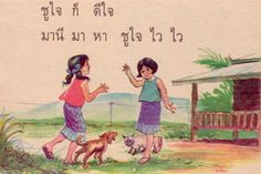 "There are some good materials under the Free Resources tab – especially for learning to read Thai using the ""Maanii"" reading primer and understanding Thai proverbs."