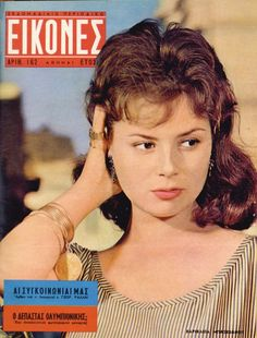 ΕΙΚΟΝΕΣ: Το πλήρες αρχείο των εξώφυλλων (1955-1967) | RETRONAUT | Lightbox | LiFO Old Greek, Vintage Magazines, Literature, History, Retro, Magazine Covers, Greece, Women, Dreams