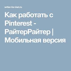 Как работать с Pinterest - РайтерРайтер | Мобильная версия Interesting Information, Diy And Crafts, Writer, Advice, Books, Life, Windows, Happy, Livros