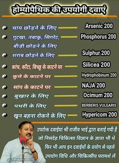 Health Tips In Hindi - Gharelu Nuskhe Good Health Tips, Natural Health Tips, Health And Beauty Tips, Ayurvedic Remedies, Homeopathic Remedies, Home Health Remedies, Natural Health Remedies, Health Facts, Health Diet