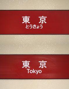 Tokyo とうきょう 東京