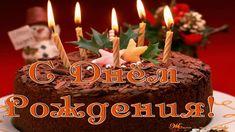 День рождения в феврале С днём рождения Красивое видео поздравление