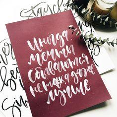 149 отметок «Нравится», 8 комментариев — Евгения Чернобровкина (@pinkmilk.calligraphy) в Instagram: «Мне очень приятно, что вы так активно принимали участие в конкурсе, спасибо всем огромное✨ я даже…»