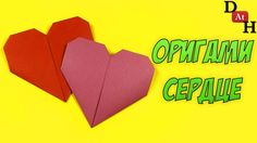 ВАЛЕНТИНКА своими руками - ЛЕГКО (Оригами сердце)