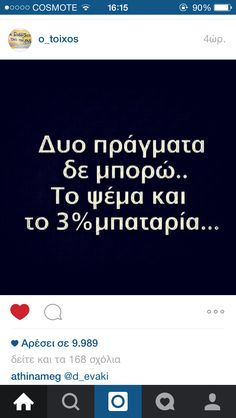 !!! Greek Quotes, Laugh Out Loud, Philosophy, Haha, Funny Quotes, Jokes, Wisdom, Humor, Sayings