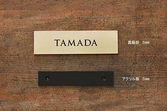 真鍮表札 ネームプレート 看板 | chicori
