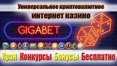 Универсальное криптовалютное интернет казино GigaBet