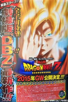 Comic-Soon: DRAGON BALL Z, IL NUOVO FILM DEL 2015 SARA' SCRITT...
