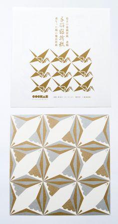 倉敷意匠 千羽鶴折形 上級 (青海波) | Geometric Print Layout