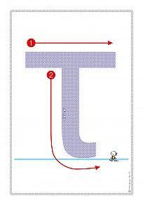 """Εκτύπωση φύλλου δραστηριότηρας με θέμα """"Πώς γράφεται το γράμμα Τ,τ"""". Worksheets, Symbols, Letters, Greek, Letter, Literacy Centers, Lettering, Countertops, Glyphs"""
