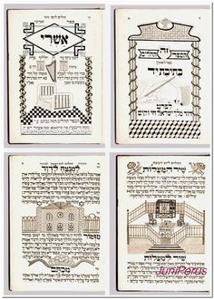 Zeh ha-Sefer Tehillim (This Book of Psalms), Morris (Moshe) Weinberg, Illustrated Manuscript on Paper, Chicago: 1910-1912.116 pages (17 x 11 ½ in.; 435 x 295 mm), plus an additional photographic frontispiece and an unbound approbation page; also, several blank leaves. Foliated in ink with Hebrew letters and numerically paginated, with some irregularities. Psalms written in large Hebrew square script, with nikkud; occasional texts written in square and semi-cursive rabbinic scripts.