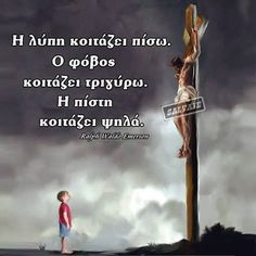 Greek Quotes, Wise Quotes, Words Quotes, Funny Quotes, Sayings, Life Quotes Pictures, Picture Quotes, Emerson, Motivational Words