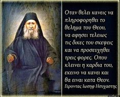 Pray Always, Prayer And Fasting, Angels Among Us, Perfect Love, Prayer Book, Greek Quotes, Faith In God, Christian Faith, Wise Words