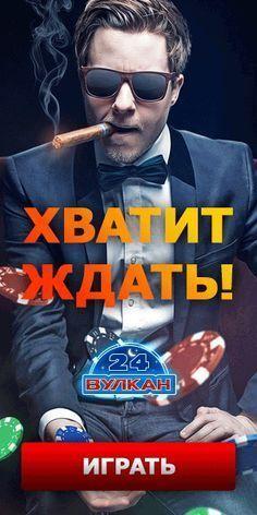 фильмы вулкан казино