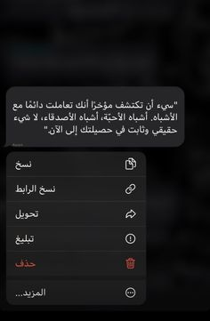 Shared by ♕sara. Find images and videos about text, ٌخوَاطِرَ and كتابات on We Heart It - the app to get lost in what you love. Short Quotes Love, Love Smile Quotes, Pretty Quotes, The Words, Cool Words, Quran Quotes, Wisdom Quotes, Life Quotes, Mixed Feelings Quotes