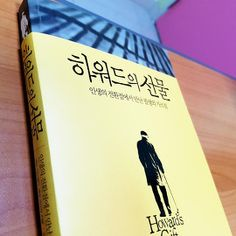인생에 필요한 주옥같은 조언 20 Cover, Books, Libros, Book, Book Illustrations, Libri
