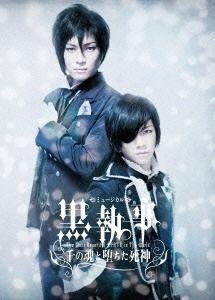 CDJapan : Musical Koro Shitsuji (Black Butler) - The Most Beautiful DEATH in The World - Sen no Tamashii to Ochita Shinigami Theatrical Play DVD
