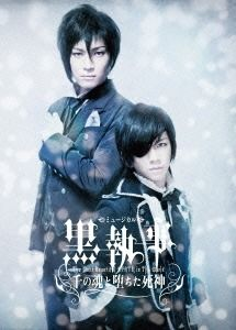 CDJapan : Musical Koro Shitsuji (Black Butler) - The Most Beautiful DEATH in The World - Sen no Tamashii to Ochita Shinigami Theatrical Play DVD