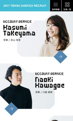 東急エージェンシー 2017採用サイト