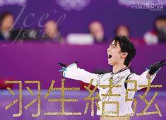 羽生結弦を特集した平昌オリンピック大型フォトブック「Ice Jewels SPECIAL ISSUE」発売