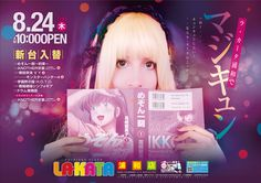 パチンコプラザラ・カータ浦和店 Banner, Presents, Books, Anime, Design, Banner Stands, Gifts, Libros, Book
