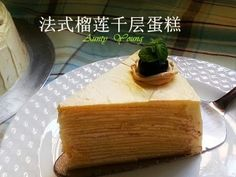 Aunty Young(安迪漾): 法式榴莲千层蛋糕 (French- style Durian Mille Crepes)
