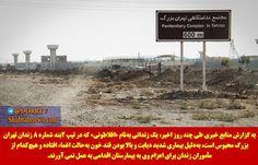 یک زندانی محبوس در زندان تهران بزرگ با نام افلاطونی در حالت اغماء رها شده است http://ift.tt/2fc89Qk  #در_تی_وی را در تلگرام دنبال کنید  @DORRTV #يك #زنداني #محبوس #زندان #تهران #بزرگ