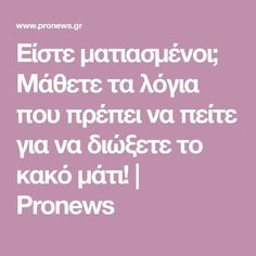Learn the words you need . Μάθετε τα λόγια που πρέπ… Are you mischievous? Learn the Words You Need to Say to Get Away with the Evil Eye! Psalms, Orthodox Prayers, Tablet Android, Prayer For Family, Good Night Quotes, Greek Quotes, Critical Thinking, Better Life, San Miguel