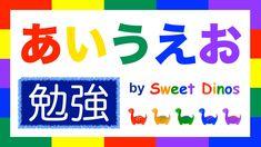 ひらがなをおぼえよう!あ行 勉強 書き方&読み方の勉強 知育ビデオ Learn Hiragana alphabet characters! Le...