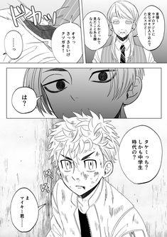 Manga Vs Anime, Anime Guys, Tokyo Ravens, Black Dragon, Revenge, Location History, Fan Art, Dibujo, Cute Drawings