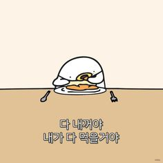 [오구짤/배경화면] 아.시.겠.어.요? (づ ' ө ' )づ : 네이버 블로그 Korean Language, You Are Beautiful, Aesthetic Photo, Emoticon, Charlie Brown, Words Quotes, Art Pieces, Doodles, Snoopy