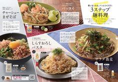 今日は、麺類にしよう!|通販なら紀ノ国屋の e-shop KINOKUNIYA Magazine Layout Design, Book Design Layout, Menu Design, Food Design, Design Design, Yearbook Spreads, Yearbook Layouts, Food Graphic Design, Graphic Design Posters