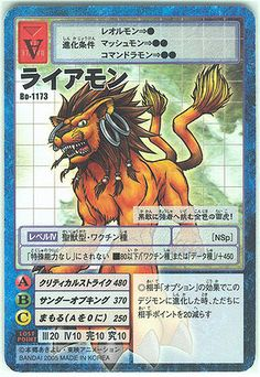 "Liamon Hyper Colosseum card (Bo-1173 Digitalize Booster Pack) -  ""This golden thunder tiger resolutely challenges the strong!"""