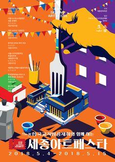 Sejong Art Festa on Behance