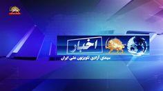 مجموعه خبری روز : 30 ژانویه 2017 – ۱۱ بهمن ۱۳۹۵