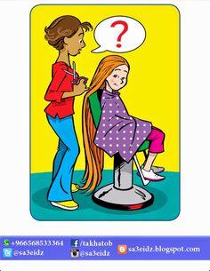 نشاط تعليمي: ماذا أسأل ؟ Speech Language Pathology, Speech And Language, Story Sequencing Pictures, Present Tense Verbs, Subtraction Kindergarten, Pediatric Physical Therapy, Toddler Learning Activities, Critical Thinking, Social Skills