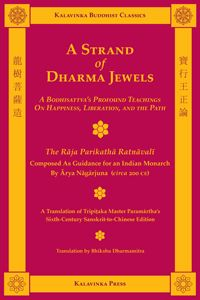 Ratnavali - A Strand of Dharma Jewels Book Page