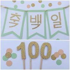 Korean 100th day celebration made easy! A party pack to-go, with a '축백일' banner, '100' cake toppers, and decorative confetti. Happy 100 days!