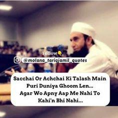 Beautiful Quran Quotes, Romantic Love Quotes, Beautiful Dua, Rumi Quotes, Motivational Quotes, Life Quotes, Best Islamic Quotes, Islamic Inspirational Quotes, Positive Attitude Quotes