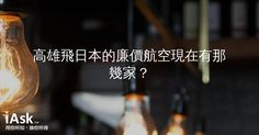 高雄飛日本的廉價航空現在有那幾家? by iAsk.tw