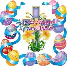 Good Morning Cards, Happy Birthday Wishes Quotes, Christmas And New Year, Easter, Happy Birthday Captions, Easter Activities