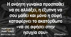 Funny Greek Quotes, Funny Quotes, Poetry Quotes, Me Quotes, Funny Statuses, Perfect Word, True Words, Relationship Quotes, Real Life