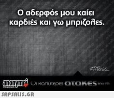Greek Quotes, Cheer Up, Sayings, Funny, Fun Stuff, Gym, Jokes, Humor, Fun Things