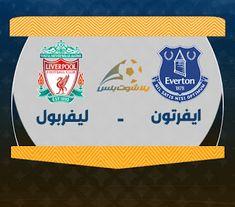 مشاهدة مباراة ليفربول وإيفرتون بث مباشر اليوم 21 06 2020 في الدوري الانجليزي In 2020 Liverpool Everton Convenience Store Products