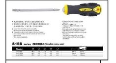 JH-S15 double end screwdriver