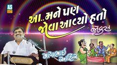 Mayabhai Ahir Jokes Full 2017 | Aa Mane Pan Jova Aavyo Hato | Non Stop |... Gujarati Jokes, Non Stop, Broadway Shows, Neon Signs, Amazing