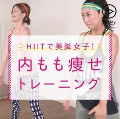 「ハードなHIITで内もも痩せを叶えよう!」 - HIITとは、全力運動&休憩を繰り返し、痩せやすい体にするトレーニングのこと。 今回は進藤先生に内もも痩せを叶える「ワイドスクワット」を教えてもらいました 「もりもり」こと森田紗英さんが必死でチャレンジする様子も必見です ぜひ一緒にやってみてくださいね さっそくチェック - ☆ワイドスクワットの流れ☆ 1.足を大きく開き、つま先を外側に向ける 2.背筋を伸ばしたまま、スクワット! 腰を落とすタイミングで両手をあげましょう ヒザがつま先より前に出ないよう注意 4.できるだけ早く20秒頑張る。10秒休む 5.全力運動20秒+休憩10秒を8セット - 足を大きく開くことで内ももの筋肉に効果が!ほっそり太ももをゲット ぜひおうちでやってみてくださいね - 【監修】進藤藍子(メガロスクロス田端24 フィットネスマネージャー) Health Diet, Health Fitness, I Work Out, Yoga Fitness, Hair Beauty, Exercise, Sports, How To Make, Shape