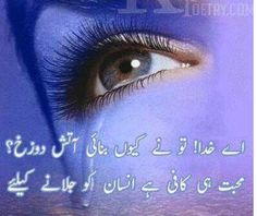 Saved Photo  Urdu Quotes, Poetry Quotes, Urdu Poetry, Missing Loved Ones, Urdu Shayri, Feeling Loved, Light In The Dark, Thoughts, Awesome
